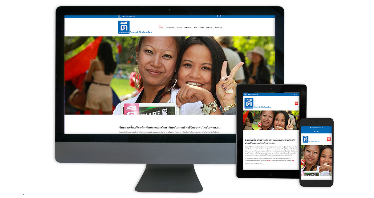 Website D-Magazine - Thailändische Website